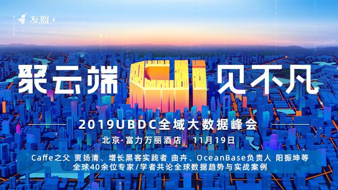 2019 UBDC 全域大数据峰会,一场不可错过的数据盛会!