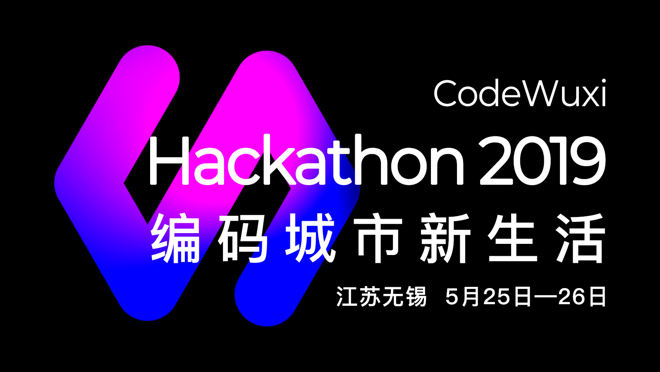 CodeWuxi Hackathon 2019 编码城市新生活