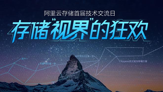 阿里云存储:首届技术交流日