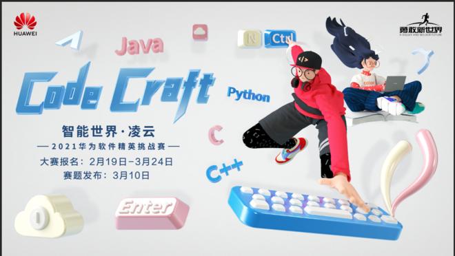 报名启动 | 2021华为软件精英挑战赛正式开启,冠军奖金20万!