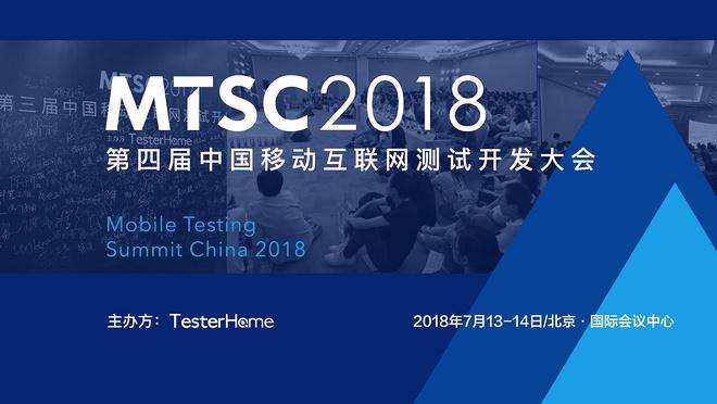 MTSC2018 第四届中国移动互联网测试开发大会