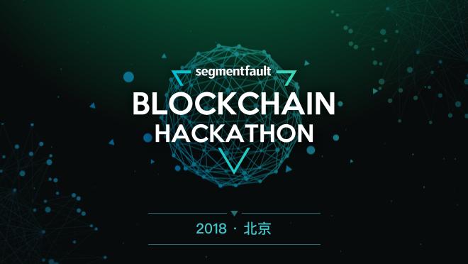 SegmentFault Hackathon 2018 北京