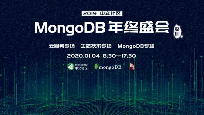 2019年MongoDB中文社区深圳年终盛会