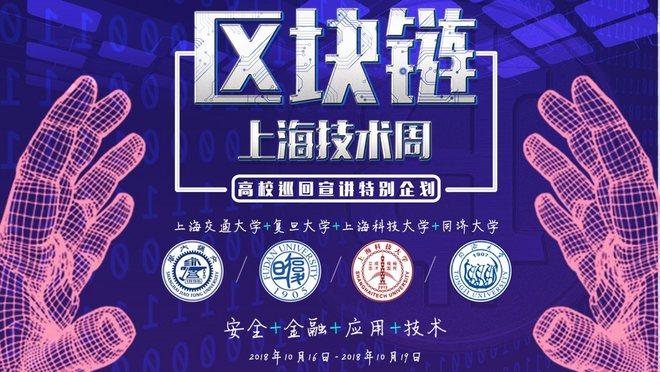 BITRUN Hackathon— —上海区块链周特别企划