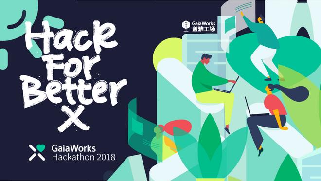 """2018 盖雅「搞得定」杯黑客马拉松大奖赛 Gaia """"Works"""" Hackathon 2018"""