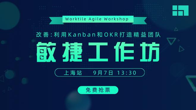 敏捷工作坊-改善:利用Kanban和OKR打造精益团队