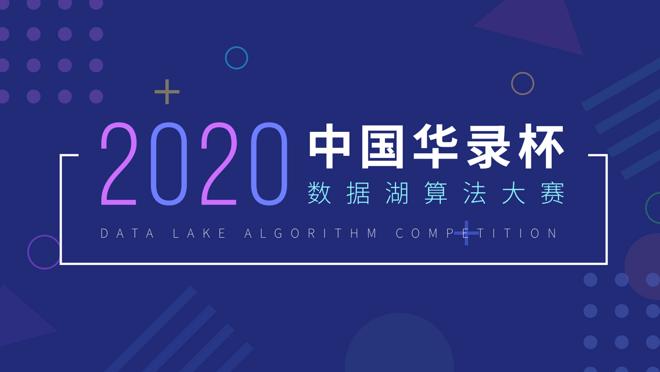 2020中国华录杯·数据湖算法大赛