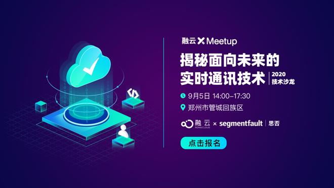 揭秘面向未来的实时通讯技术(郑州场)