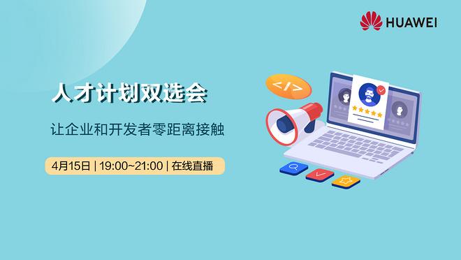 华为开发者联盟·线上直播|开发岗面试技巧分享&人才计划双选会