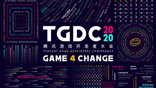 TGDC2020腾讯游戏开发者大会