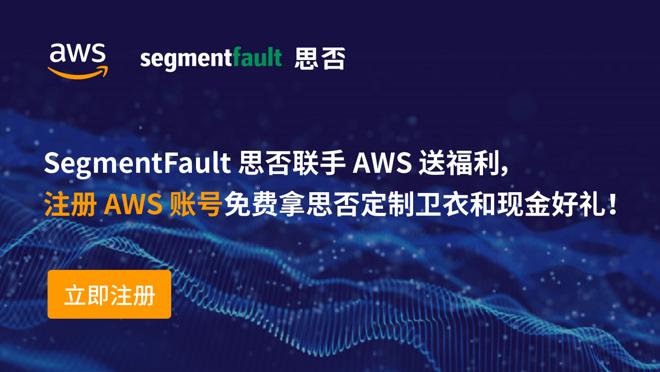 SegmentFault 思否联手 AWS 送福利,注册 AWS 账号现金好礼免费拿!