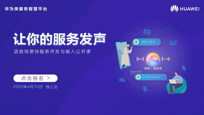 锁定:华为语音场景快服务开发接入公开课