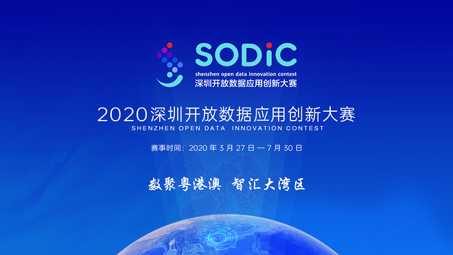 """""""华为云杯""""2020深圳开放数据应用创新大赛"""