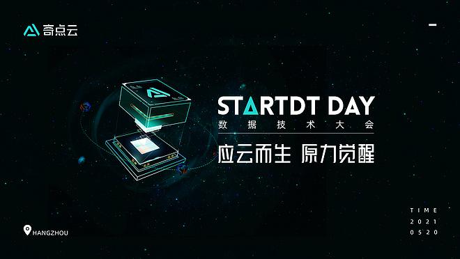 StartDT Day 数据技术大会