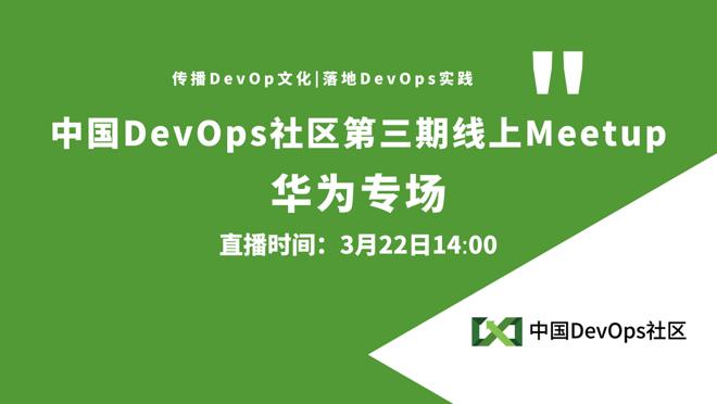 中国DevOps社区第三期线上Meetup 华为专场