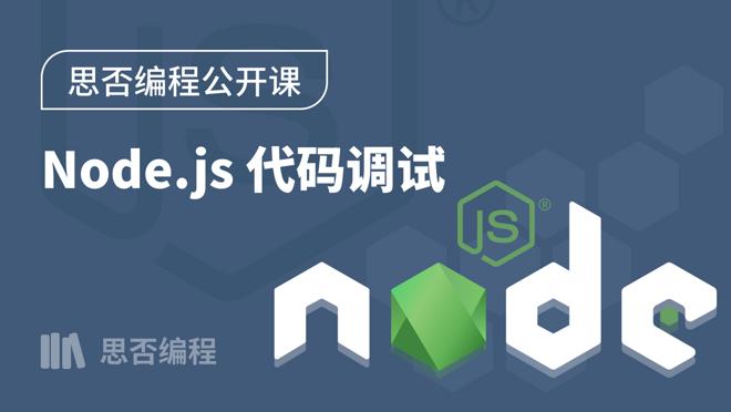 思否编程公开课丨限时免费 Node.js 代码调试