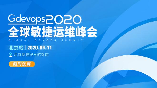 2020年Gdevops全球敏捷运维峰会-北京站