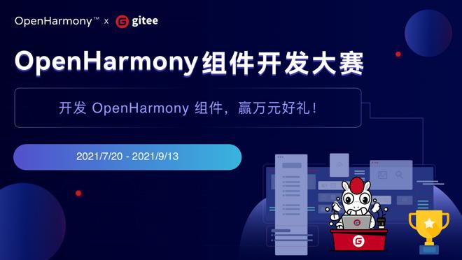 OpenHarmony组件开发大赛