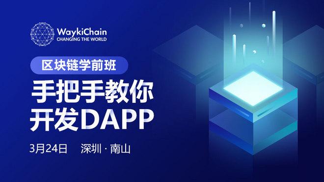 区块链学前班:手把手教你开发DApp第一期
