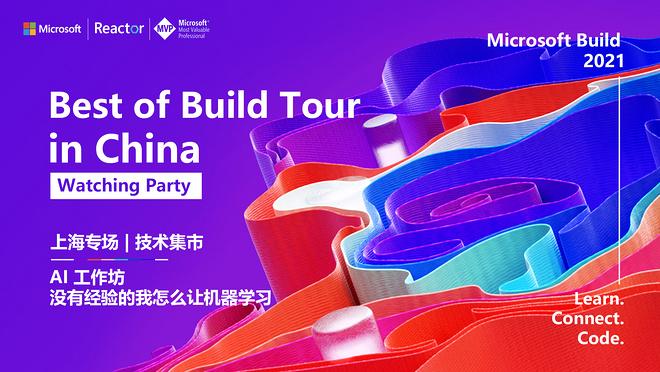 Best of Build Tour in China技术市集   AI 工作坊 - 没有经验的我怎么让机器学习