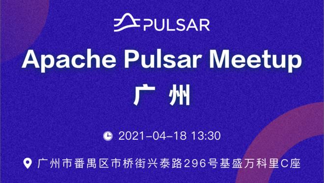 Apache Pulsar Meetup 广州站