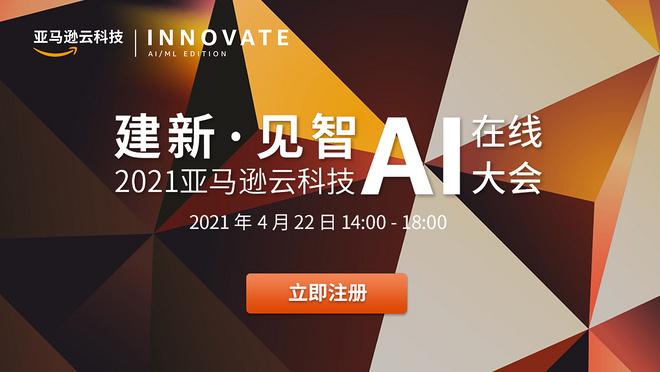 2021亚马逊云科技AI在线大会