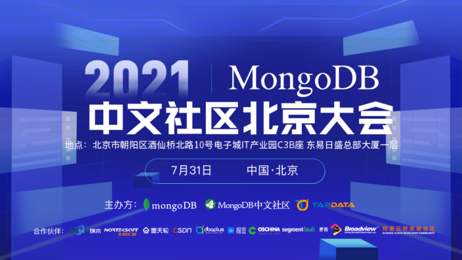 2021年MongoDB中文社区北京大会