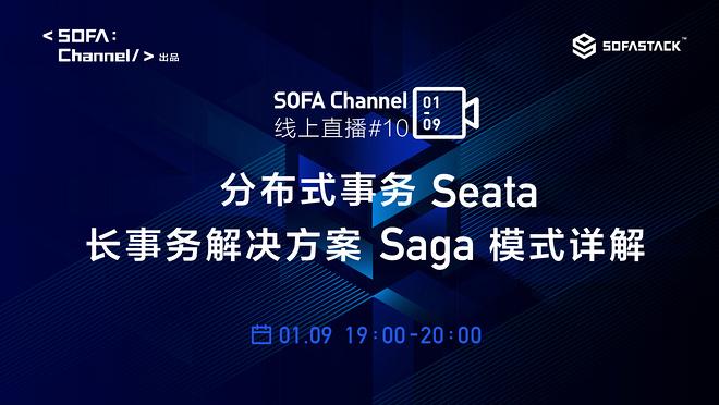 SOFAChannel#10:分布式事务 Seata 长事务解决方案 Saga 模式详解