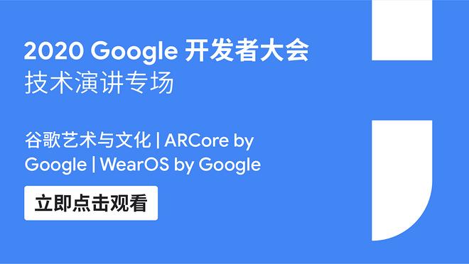 Google 技术演讲专场:艺术与文化、ARCore by Google、Wear OS by Google