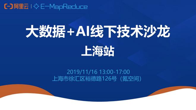 阿里云大数据+AI技术沙龙上海站