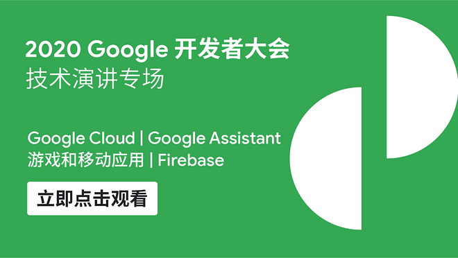 Google 技术演讲专场:Google Cloud 、Google Assistant 、游戏和移动应用、Firebase