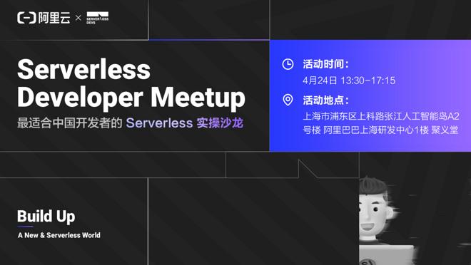 阿里云 Serverless Developer Meetup | 上海