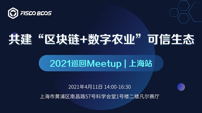 "FISCO BCOS巡回Meetup | 共建""区块链+数字农业""可信生态"