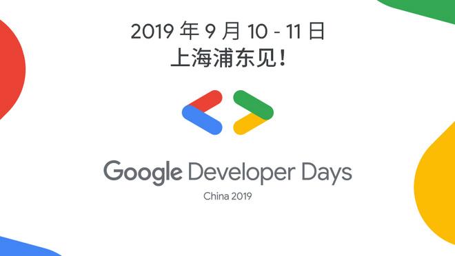 2019 Google 开发者大会