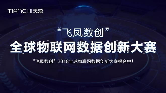 """""""飞凤数创""""2018物联网数据创新大赛"""