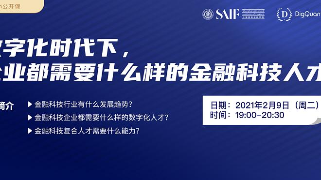 FinTech公开课│黄锦良:数字企业化时代下,企业都需要什么样的金融科技人才