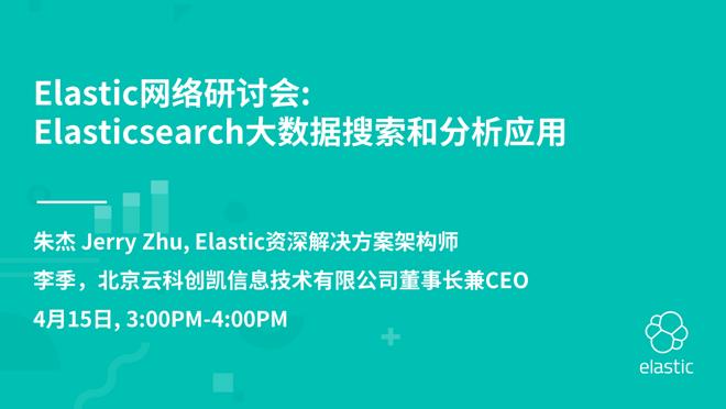 Elastic网络研讨会-Elasticsearch大数据搜索和分析应用