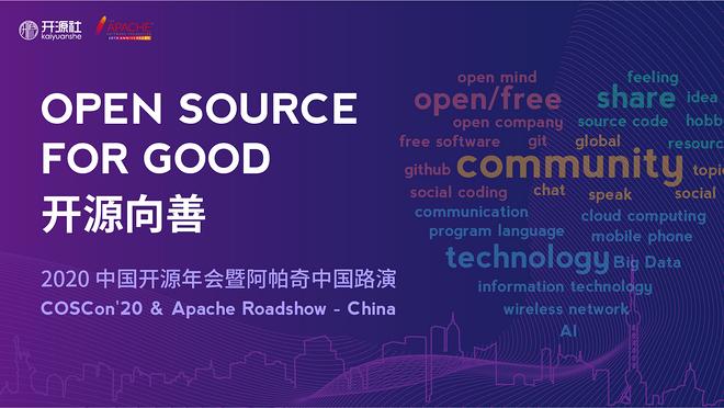 2020中国开源年会暨阿帕奇中国路演