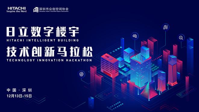 全新商业模式探索——日立数字楼宇技术创新马拉松