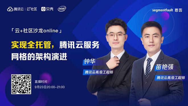 云+社区沙龙online — 实现全托管,腾讯云服务网格的架构演进