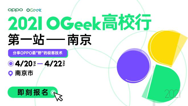 OPPO 2021 OGeek高校行技术沙龙——南京站