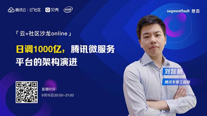 云+社区沙龙online — 日调1000亿,腾讯微服务平台的架构演进