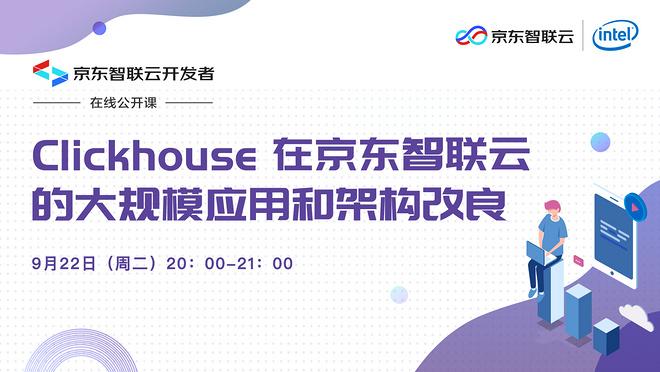 ClickHouse在京东智联云的大规模应用和架构改良
