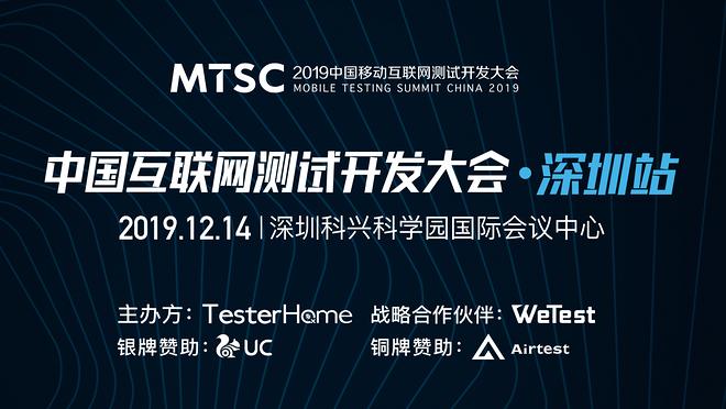 中国互联网测试开发大会深圳站