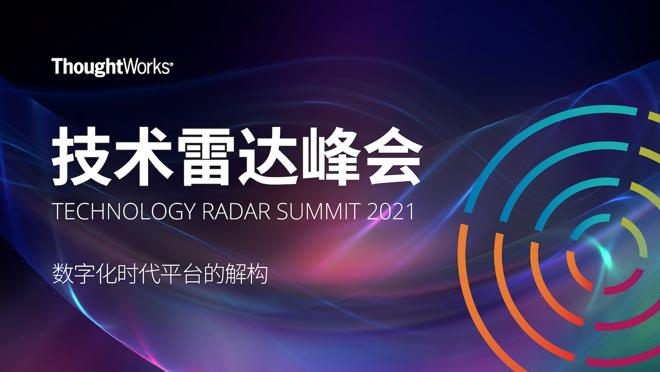 2021年技术雷达峰会--数字化时代平台的解构