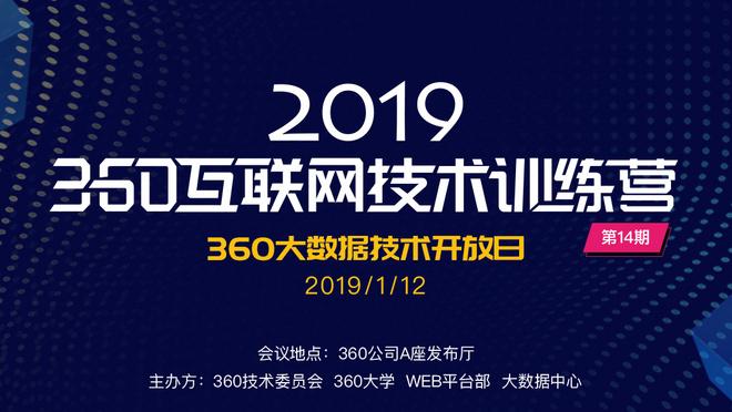 360互联网技术训练营第十四期——大数据技术开放日