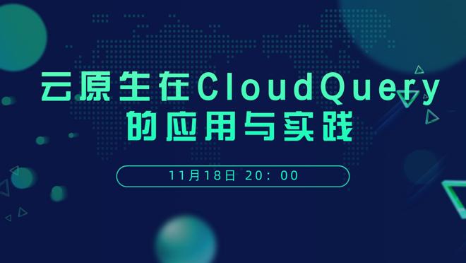云原生在CloudQuery中的应用与实践