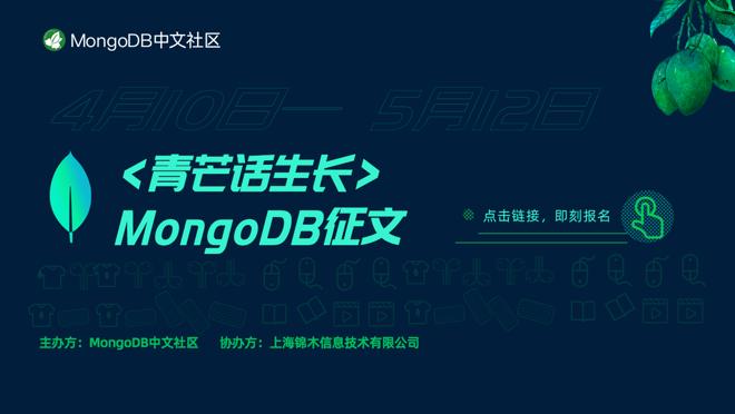 青芒话生长MongoDB征文活动