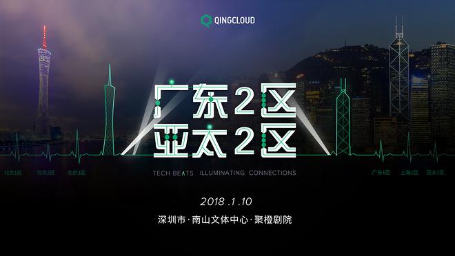 青云QingCloud 广东2区&亚太2区 发布会