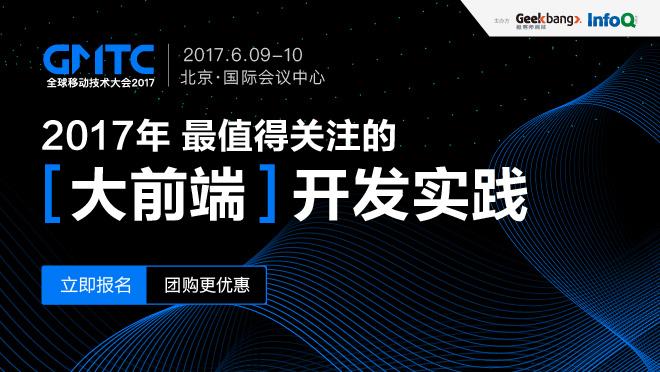 GMTC 全球移动技术大会